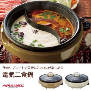 卓上 二食鍋 二色鍋 仕切り鍋 電気 グリル鍋 火鍋 薬膳火鍋 セパレート|e-rakuichi
