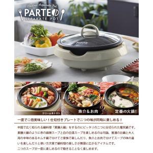 卓上 二食鍋 二色鍋 仕切り鍋 電気 グリル鍋 火鍋 薬膳火鍋 セパレート|e-rakuichi|02