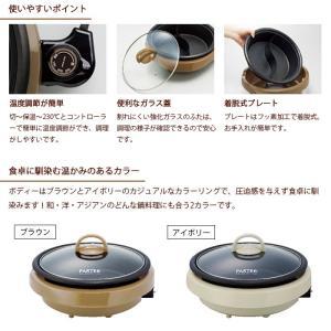 卓上 二食鍋 二色鍋 仕切り鍋 電気 グリル鍋 火鍋 薬膳火鍋 セパレート|e-rakuichi|03