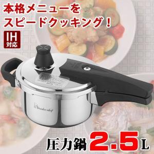 2人分を作るのに最適な2.5Lサイズ!  本格メニューをいつでもスピードクッキング!高温・高熱で調理...