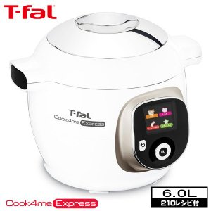 T-fal ティファール クックフォーミー エクスプレス 6L Cook4me Express
