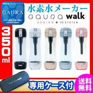 水素水生成器 携帯 GAURA WALK ガウラウォーク 選べる5色 専用ケース付