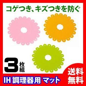 シリコン IH マット 3枚組 ポスト投函・送料無料の写真
