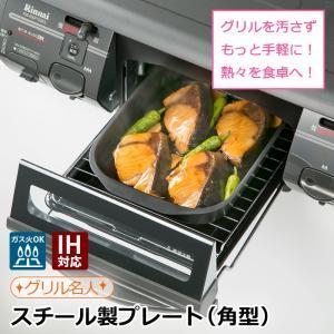 魚焼きグリル プレート 角型 スチール製 IH 直火対応 オーブン グリル