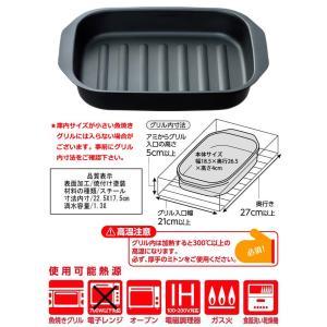 魚焼きグリル プレート 角型 スチール製 IH 直火対応 オーブン グリル e-rakuichi 04