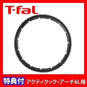 ティファール T-fal 圧力鍋用 パッキン アクティクック...
