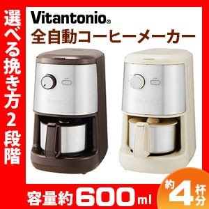 Vitantonio ビタントニオ 全自動コーヒーメーカ− 選べる2色