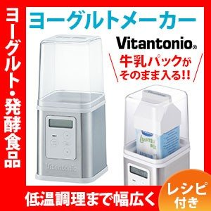 Vitantonio ビタントニオ ヨーグルトメーカー レシピ本付