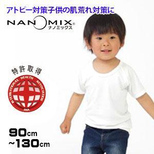 アトピー Tシャツ 半袖 キッズ 90 100 110 12...