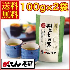 がってん寿司の粉末玄米茶100g×2袋 国産/粉茶/メール便でお届け