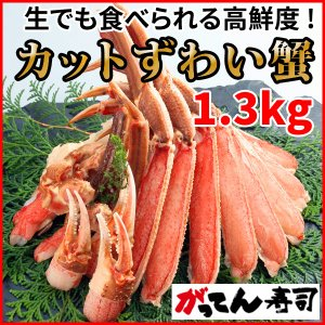 特大ズワイガニ1.3kg(3~4人前) 高鮮度生食かに がっ...