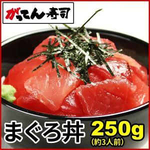 まぐろ丼250g(約3人前) 刺身/赤身/マグロ丼/めばち/まぐろ/鮪/スライス/切り身/がってん