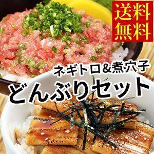 寿司屋のどんぶりセット(7食分) ネギトロ80g×3/煮穴子4尾/送料無料/ねぎとろ/あなご/がってん寿司/|e-rdc