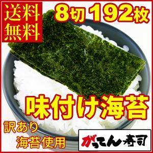 <商品詳細>  名  称:味付海苔 内容量:8切96枚(大判全型12枚分)×2 原材料:乾海苔、砂糖...