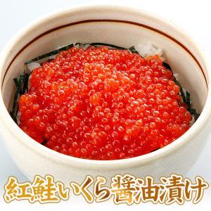 <商品詳細>  名  称:味付紅いくら 内容量:500g(250g×2P) 原材料:紅鮭の卵、醤油、...