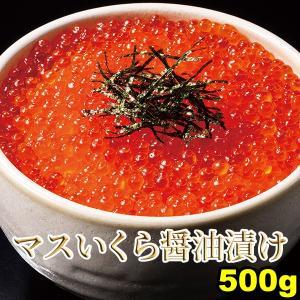 鱒いくら醤油漬け500g /マス/ます/イクラ/がってん/ギフト【2個で送料無料】