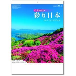 カレンダー 2019 壁掛け 12月始まり 彩り日本■前年の12月から始まるので、年末年始やゴールデ...