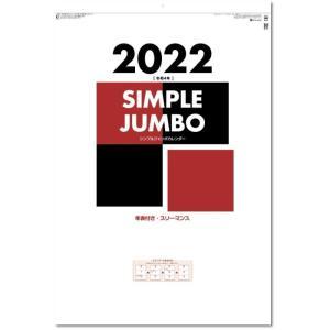 カレンダー 2022 壁掛け シンプルジャンボカレンダー 2022