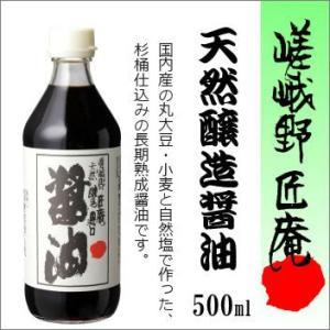 「嵯峨野匠庵」天然醸造醤油 500ml|e-sakedot