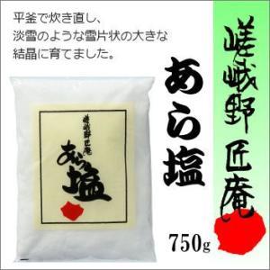 「嵯峨野匠庵」あら塩 750g|e-sakedot