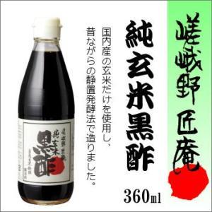 「嵯峨野匠庵」純玄米黒酢 360ml|e-sakedot