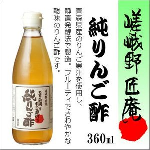 「嵯峨野匠庵」純りんご酢 360ml|e-sakedot