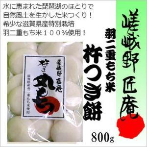 「嵯峨野匠庵」羽二重もち米 杵つき餅 800g 丸餅 杵つき餅|e-sakedot