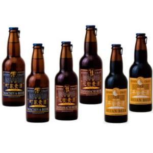 京都の地ビール詰合せ330ml×6本 キンシ正宗HMH-45「送料無料」