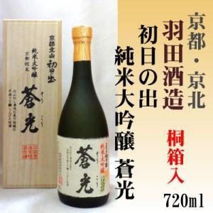 初日の出 純米大吟醸 蒼光(桐箱入)720ml「京都府」羽田...