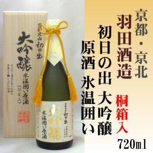 初日の出 大吟醸 原酒 氷温囲い (桐箱入)720ml「京都...