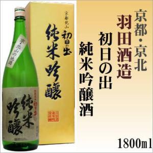 初日の出 純米吟醸 1800ml「京都府」羽田酒造(有)1....