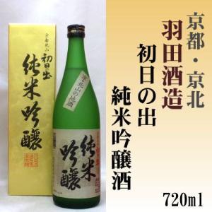 初日の出 純米吟醸 720ml「京都府」羽田酒造(有)「京都...