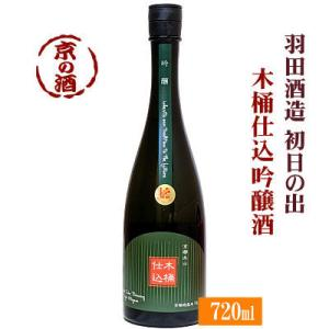 初日の出 木桶仕込 吟醸酒 720ml「京都府」羽田酒造(有...