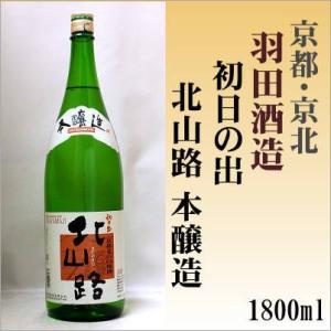 初日の出 北山路 本醸造 1800ml「京都府」羽田酒造(有...