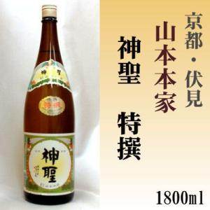 神聖 特撰 1800ml (株)山本本家 1.8L 「京都の酒 日本酒 清酒 京都の地酒」伏見 e-sakedot