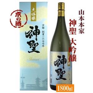神聖 大吟醸 1800ml  (株)山本本家 「京都の酒 日本酒 清酒 京都の地酒」伏見 e-sakedot