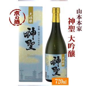 神聖 大吟醸酒 720ml (株)山本本家 「京都の酒 日本酒 清酒 京都の地酒」伏見 e-sakedot