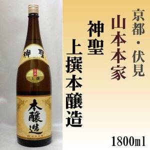 神聖 上撰 本醸造 1800ml (株)山本本家 1.8L 「京都の酒 日本酒 清酒 京都の地酒」伏見 e-sakedot