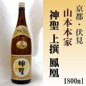 神聖 上撰 鳳凰 1800ml (株)山本本家 1.8L 「京都の酒 日本酒 清酒 京都の地酒」伏見 e-sakedot