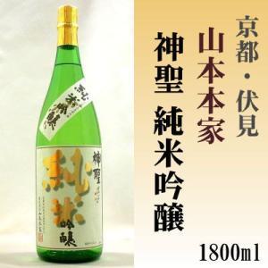 神聖 純米吟醸 1800ml  (株)山本本家 「京都の酒 日本酒 清酒 京都の地酒」伏見 e-sakedot