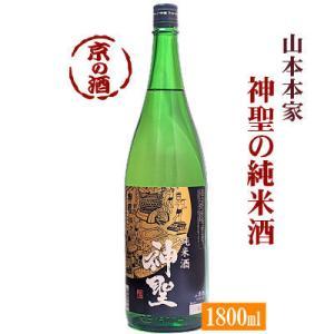 神聖の純米酒 1800ml (株)山本本家 1.8L 「京都の酒 日本酒 清酒 京都の地酒」伏見 e-sakedot