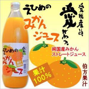 えひめのみかんジュース1L瓶 伯方果汁(株)愛媛ミカンストレートジュース果汁100% 1000ml ...