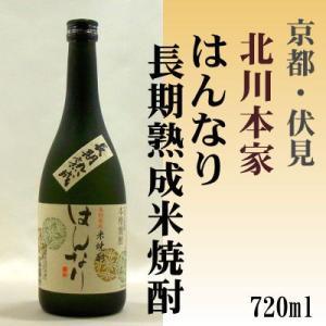 はんなり 長期熟成 米焼酎25度720ml (株)北川本家 京都の酒 伏見|e-sakedot