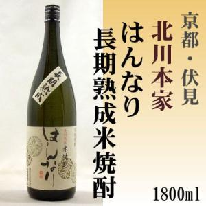 はんなり 長期熟成 米焼酎25度1800ml (株)北川本家 京都の酒 伏見|e-sakedot