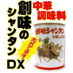 創味 シャンタン デラックスDX1kg缶中華料理調味料 「京都」創味食品工業(株)