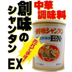 創味 シャンタン EX 800g缶「海鮮風味」中華料理調味料「京都」創味食品工業(株)