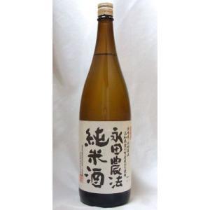 司牡丹 永田農法 純米酒 1800ml「高知」司牡丹酒造 日本酒 清酒