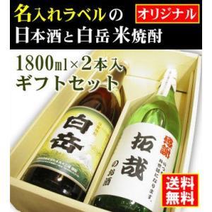 「名入れラベルのお酒」オリジナル・1800ml2本セット日本酒・米焼酎」「山吹色の長期熟成純米生もと」と「白岳 米焼酎」「送料無料(北海道・沖縄除く)」|e-sakedot