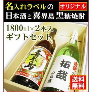 「名入れラベルのお酒」オリジナル・1800ml2本セット日本酒・黒糖焼酎」「山吹色の長期熟成純米生もと」と「喜界島 黒糖焼酎」「送料無料(北海道・沖縄除く)」|e-sakedot