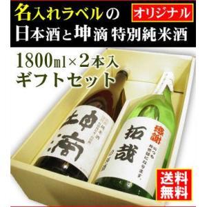 「名入れラベルのお酒」オリジナル・1800ml2本セット「山吹色の長期熟成純米生もと」と「坤滴 純米酒 」「送料無料(北海道・沖縄除く)」|e-sakedot